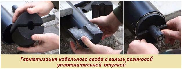 Герметизация кабельного ввода в гильзу резиновой уплотнительной втулкой