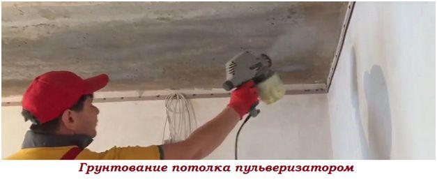 Грунтование потолка пульверизатором